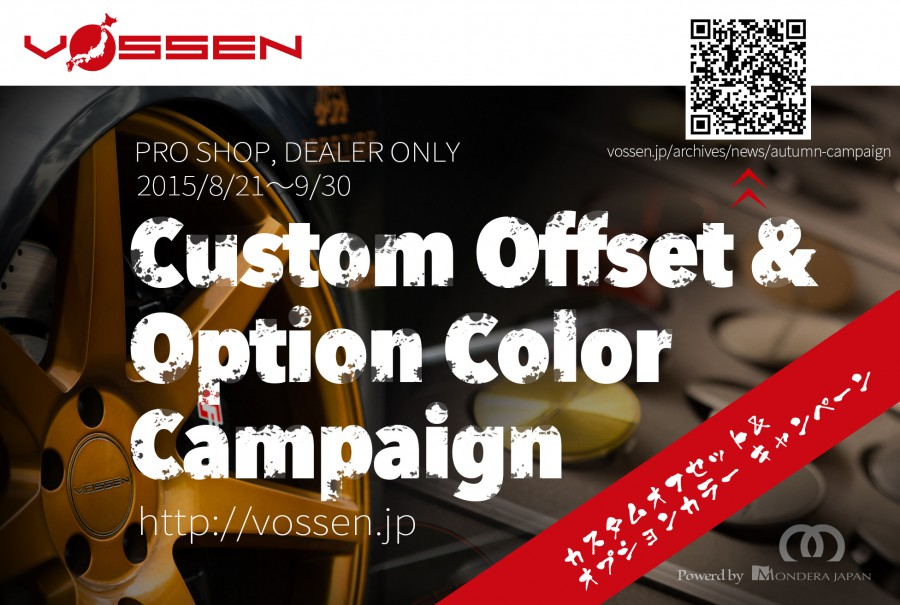 Custom Offset & Option Color Campaign2